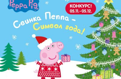 Свинка Пеппа едет в гости